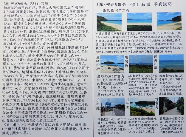 旅・岬巡り報告231・石垣&同写真説明