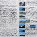 旅・岬巡り報告235・四国西海岸&写真説明
