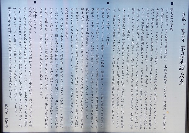 17不忍池弁天堂 (2)