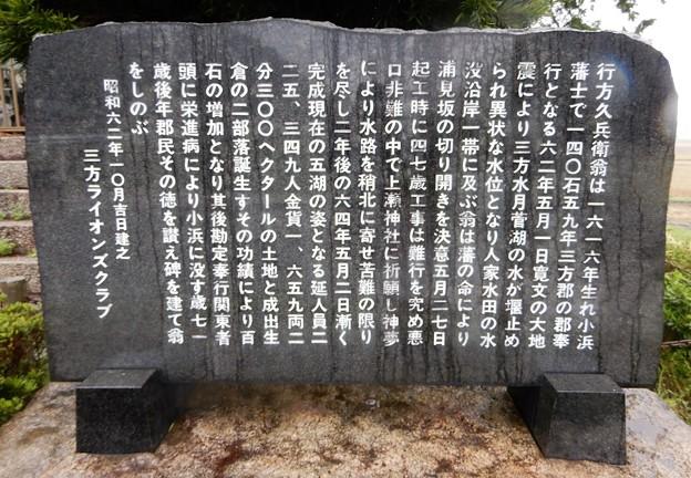 09行方久兵衛翁顕彰碑 (2)