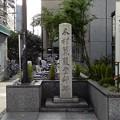 Photos: 木村蒹葭堂邸跡碑 (1)