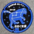 Photos: 075-0000芦別市のマンホール