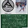 Photos: 01旭川市のマンホールカード (2)