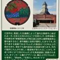 Photos: 01江別市のマンホールカード (2)