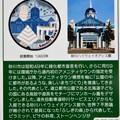 Photos: 01砂川市のマンホールカード (2)