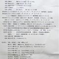 Photos: 「日本音楽・芸能の変遷概要」