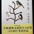 Photos: 小川洋子著「ことり」朝日文庫