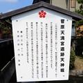 菅原天満宮遺跡天神堀 (2)