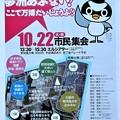 カジノあかん!10.22 (1)