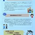 カジノ設置に関するQ&A (4)