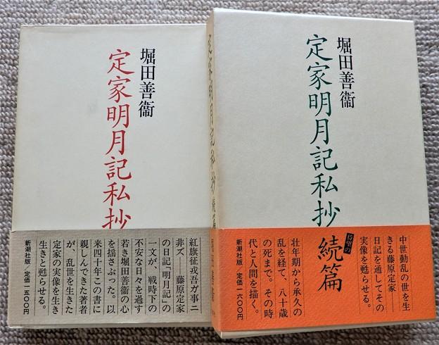 Photos: 堀田善衛「定家明月記私抄」(正・続)