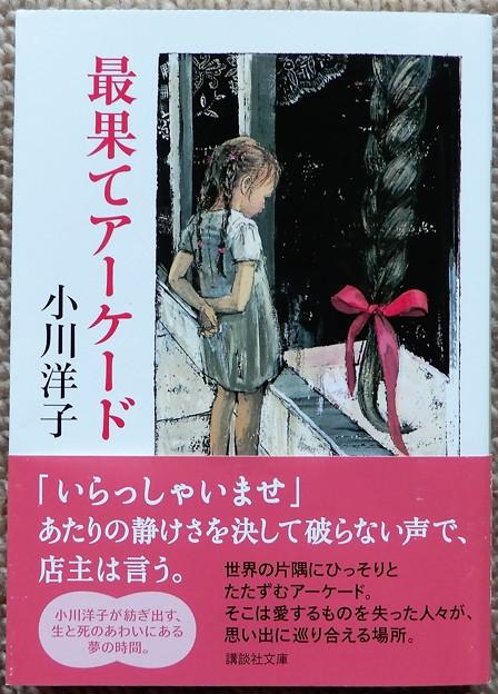 小川洋子「最果てアーケード」