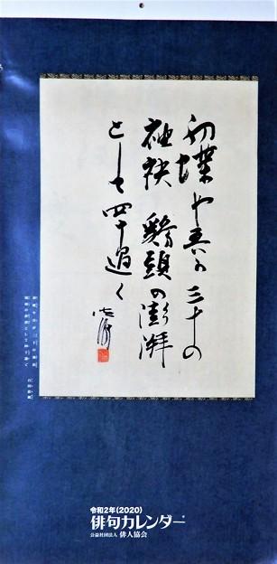 令和2年俳句カレンダー (1)
