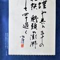 Photos: 令和2年俳句カレンダー (1)