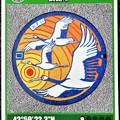 釧路市のマンホールカード (1)
