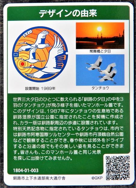 Photos: 01釧路市のマンホールカード (2)