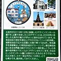 北見市のマンホールカード (2)