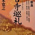 Photos: 五木寛之「百寺巡礼」第1巻奈良編(講談社文庫)