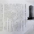 竹本義太夫墓の説明文