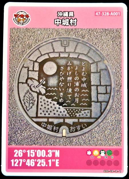 Photos: 47沖縄県中頭郡中城村のマンホールカード (1)