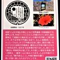 Photos: 47沖縄県中頭郡中城村のマンホールカード (2)