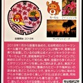 Photos: 47沖縄県中頭郡北谷町のマンホールカード (2)