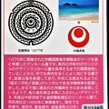 Photos: 47沖縄県流域下水道のマンホールカード (2)
