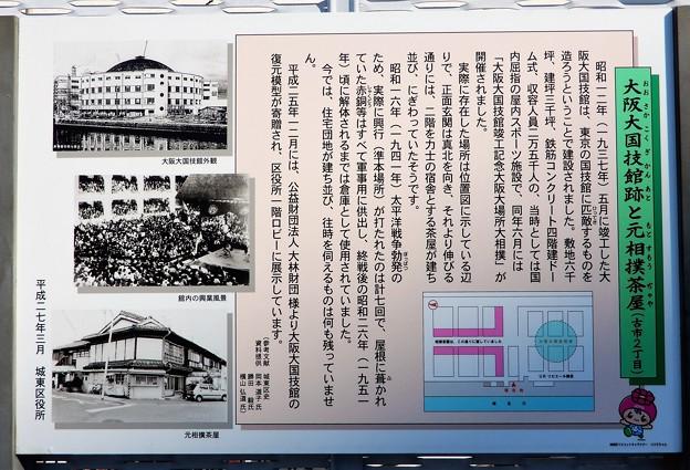 大阪大国技館跡の碑