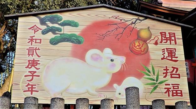 2020年瓢箪山稲荷神社の絵馬