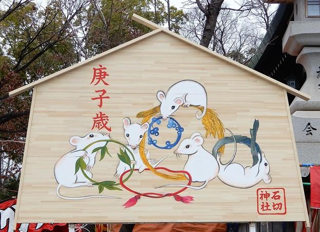 2020年石切神社の絵馬