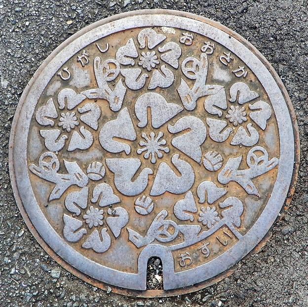 579-0002東大阪市のマンホール (市名が平仮名タイプ)