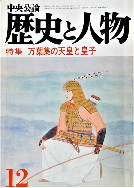 中央公論「歴史と人物ーー万葉集の天皇と皇子」昭和55年12月号