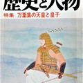 Photos: 中央公論「歴史と人物ーー万葉集の天皇と皇子」昭和55年12月号