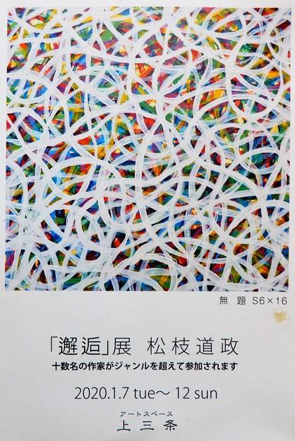 邂逅展出展者の案内ハガキ (3)・松枝道政氏