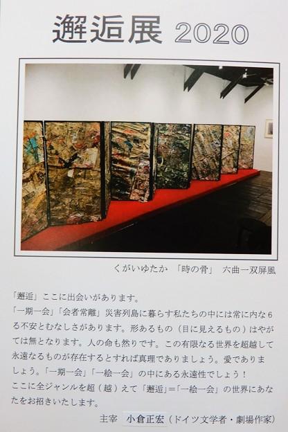 邂逅展出展者の案内ハガキ (4)・主宰小倉正宏氏