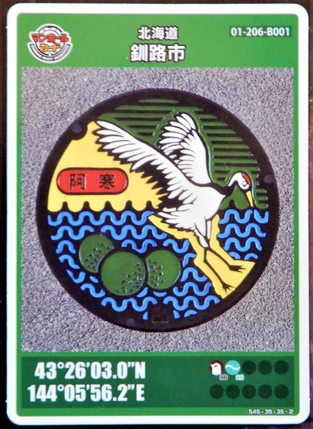 Photos: 01釧路市のマンホールカード (1)