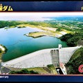 Photos: 47ダムカード・大保ダム (1)