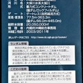 Photos: 47ダムカード・大保ダム (2)