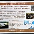 Photos: 47沖縄観光インフラカード ・大保ダム(2)