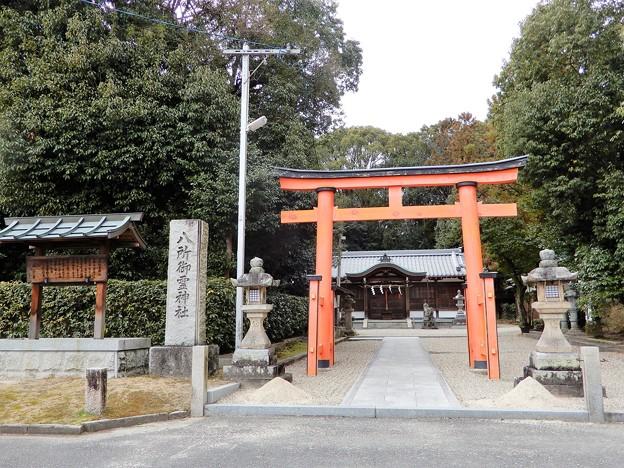 八所御霊神社 (1)