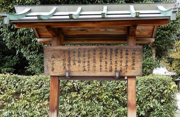 八所御霊神社 (2)