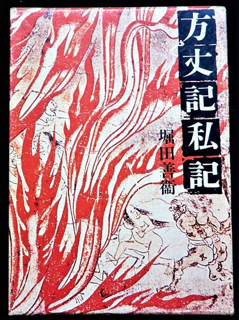 堀田善衛著「方丈記私記」 (1)