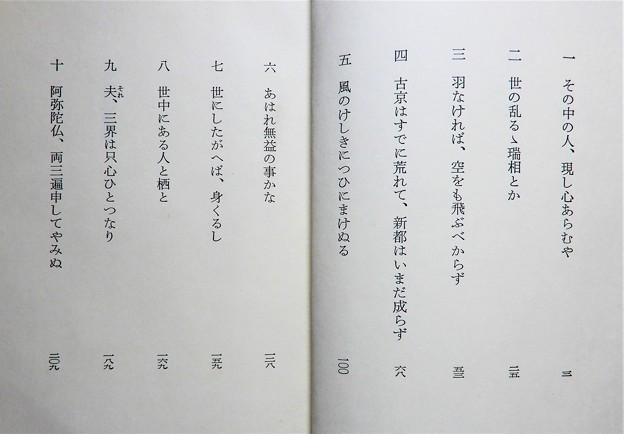 Photos: 堀田善衛著「方丈記私記」 (2)