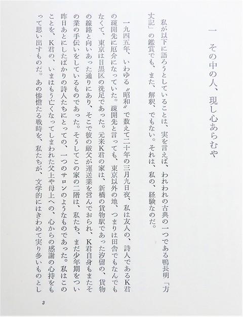 堀田善衛著「方丈記私記」 (3)