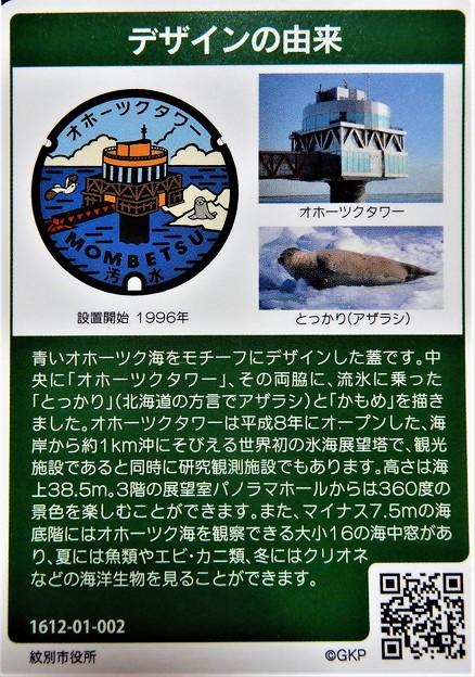 Photos: 01紋別市のマンホールカード (2)