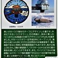 Photos: 紋別市のマンホールカード (2)