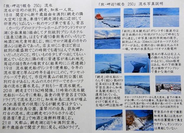 旅・岬巡り報告250・流氷&写真説明