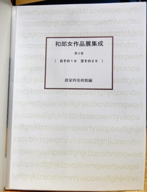 和郎女作品展集成第3巻表紙