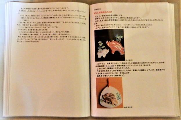 和郎女作品展集成第3巻本文