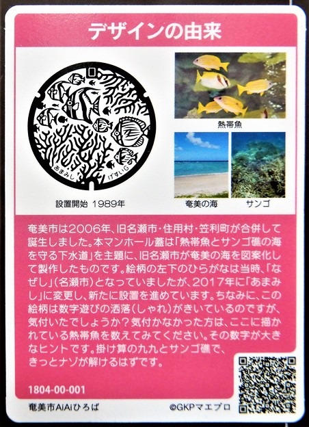 Photos: 46奄美市のマンホールカード (2)